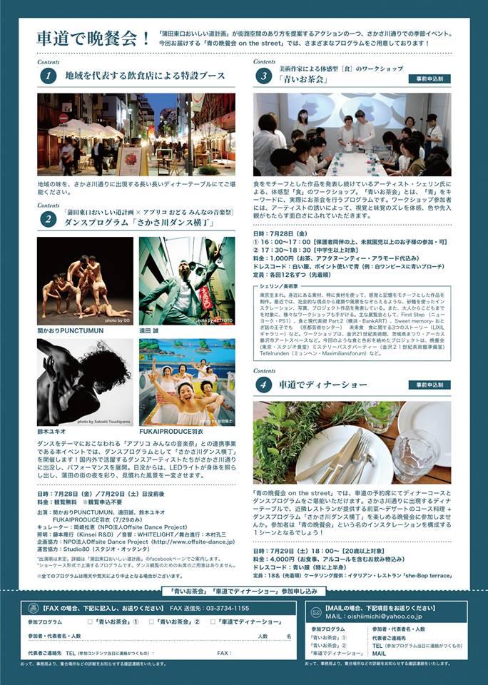 さかさ川ダンス横丁presented by 青の晩餐会