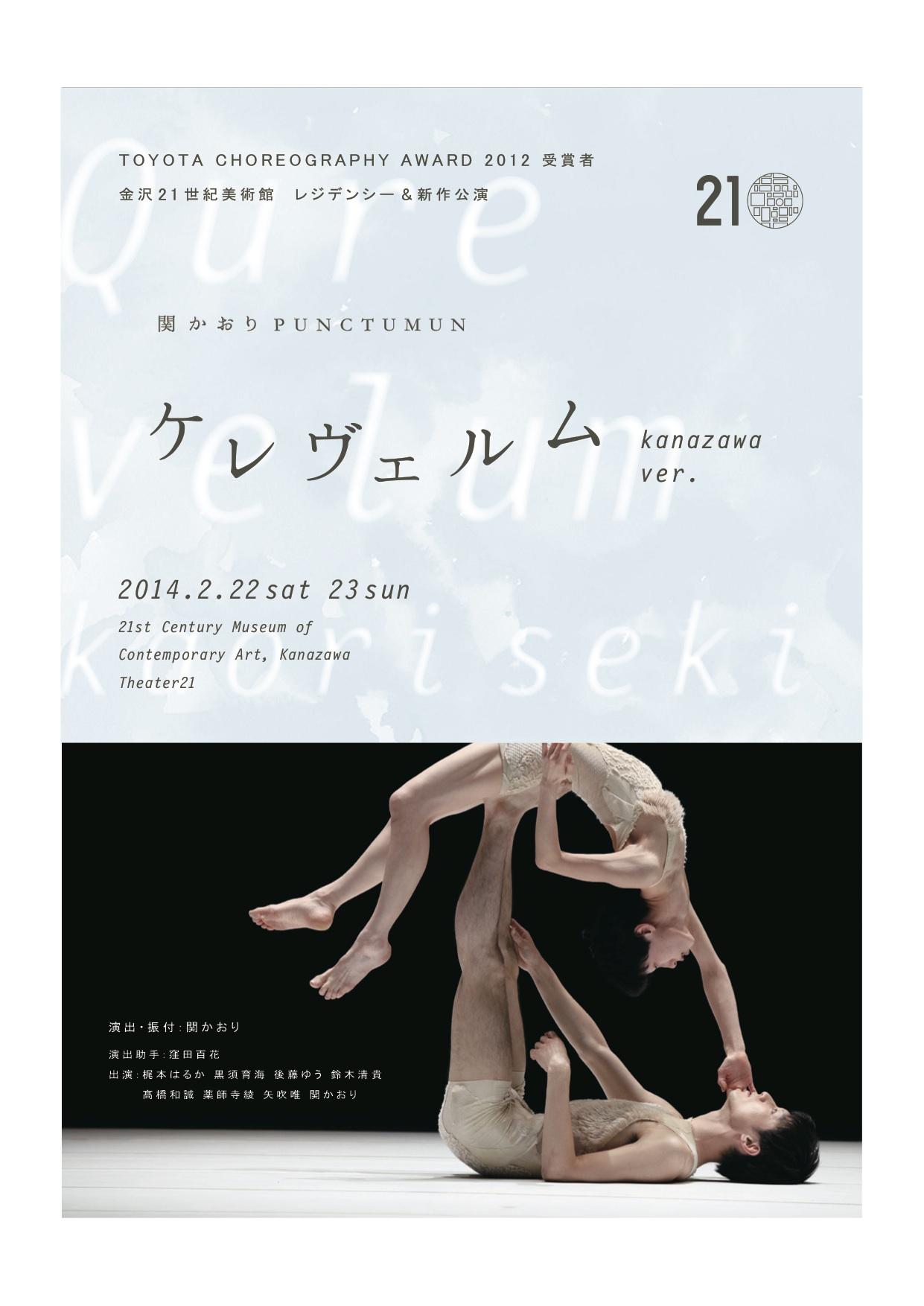 トヨタ コレオグラフィーアワード 2012 受賞者 レジデンシー&新作公演 『ケレヴェルム 金沢ver.』←終了しました