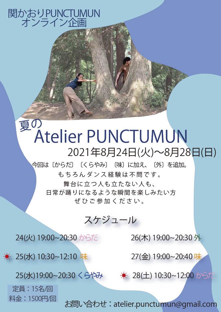 オンライン企画『夏のAtelier PUNCTUMUN』