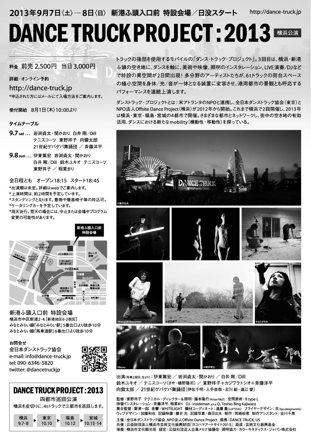 DANCE TRUCK PROJECT:2013 横浜公演 ←終了しました