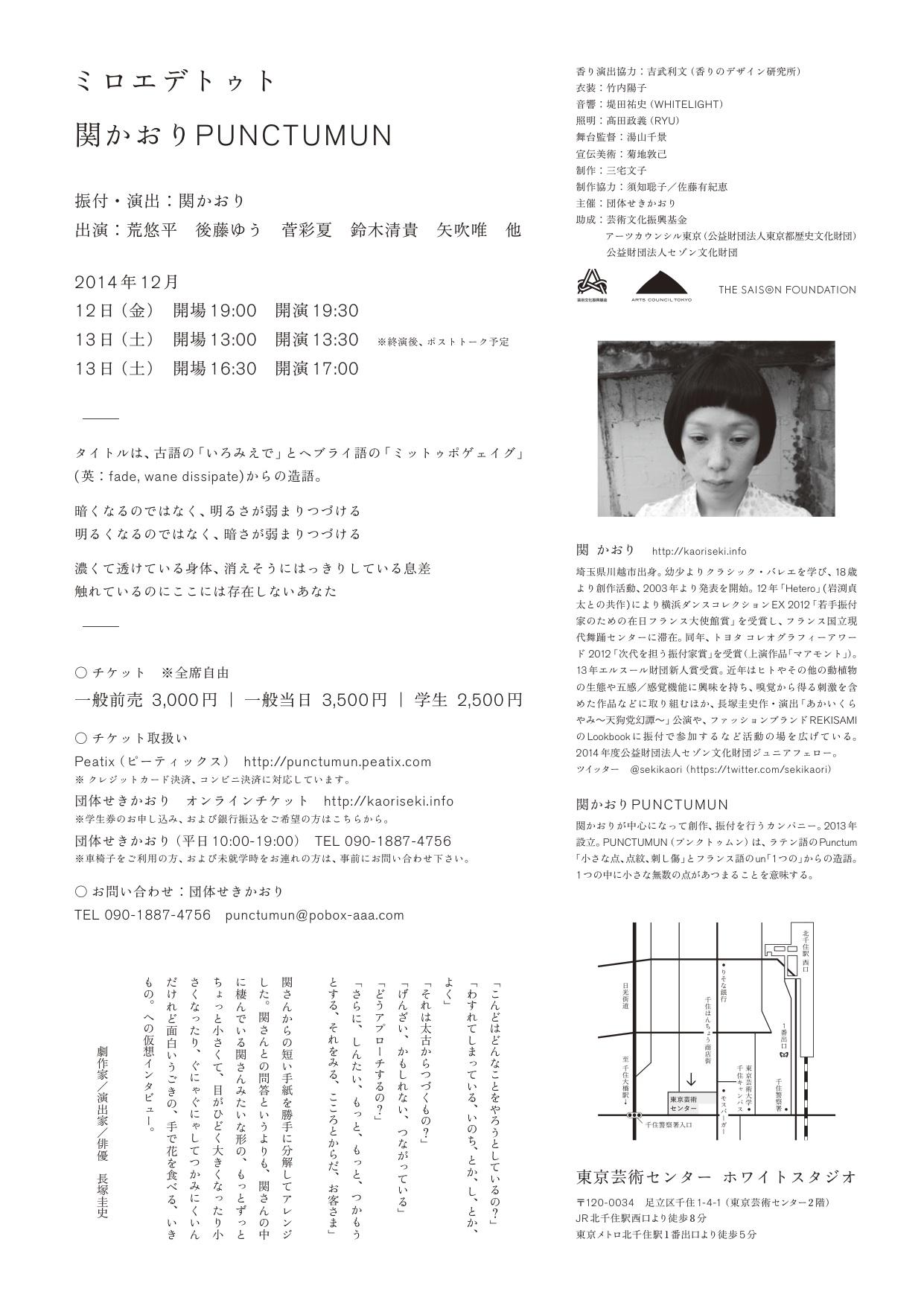 関かおりPUNCTUMUN新作公演『ミロエデトゥト』←終了しました