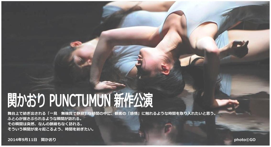 速報!関かおり PUNCTUMUN 新作ダンス公演