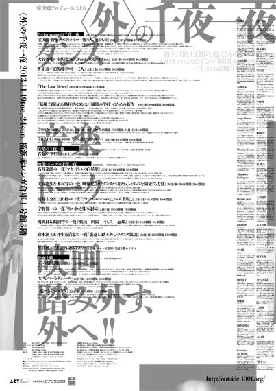 室伏鴻プロデュースによる「〈外〉の千夜一夜」←終了しました