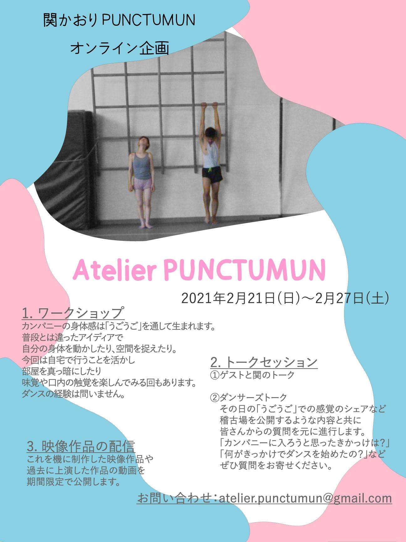 オンライン企画『Atelier PUNCTUMUN』←終了しました