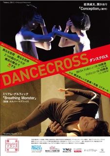 ダンスクロス DanceCross