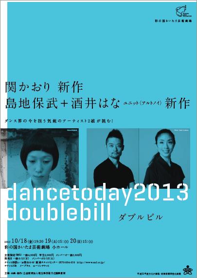 dancetoday2013 ダブルビル 彩の国さいたま芸術劇場 ←終了しました