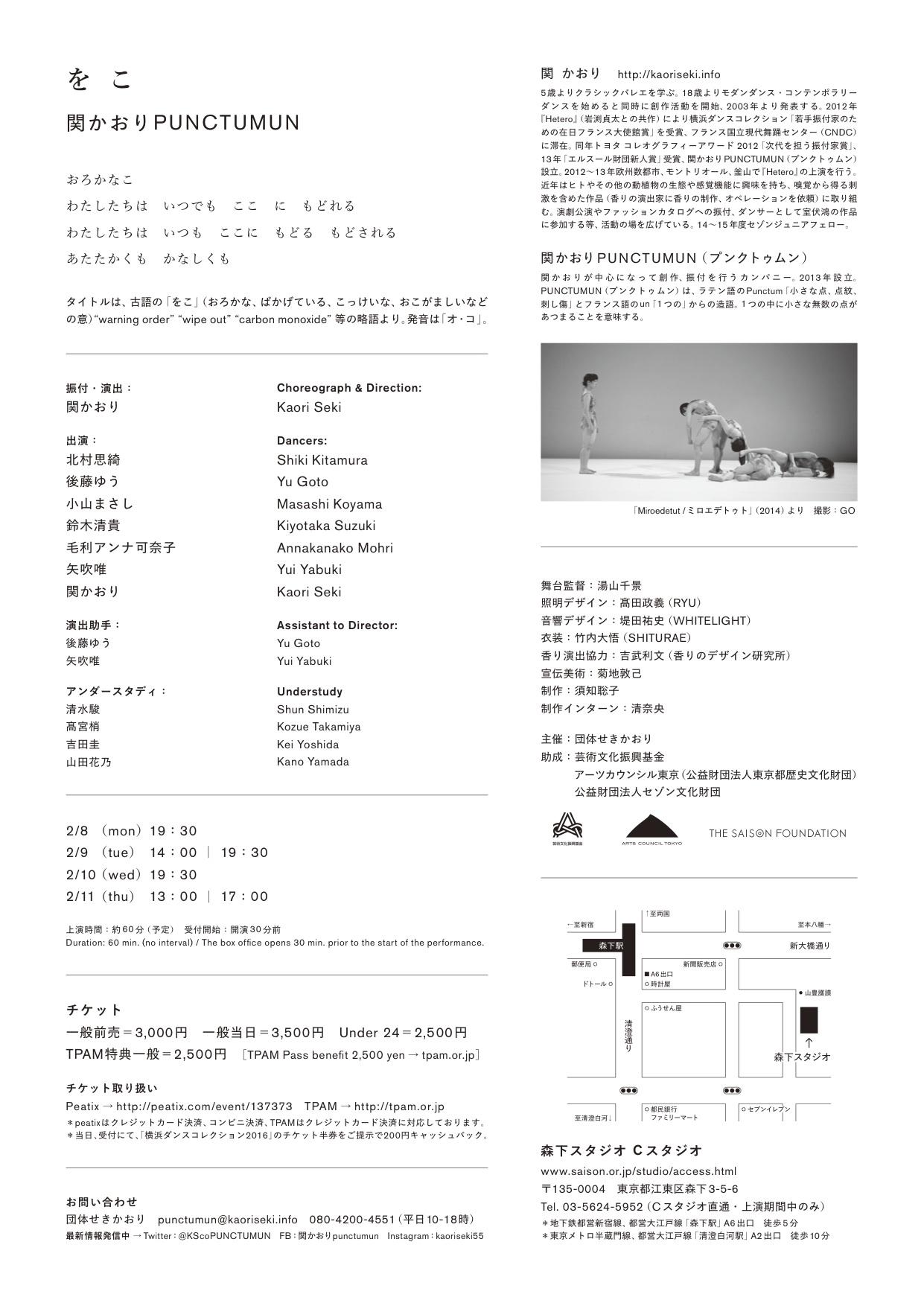 関かおりPUNCTUMUN新作公演『を こ』←終了しました。