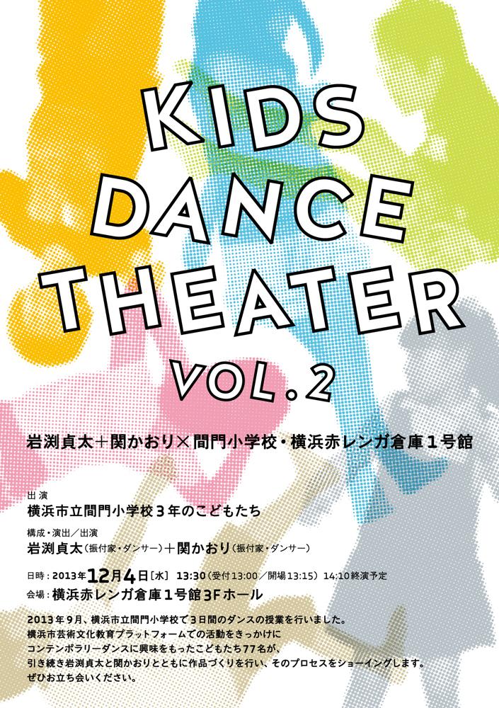 KIDS DANCE THEATER vol.2←終了しました