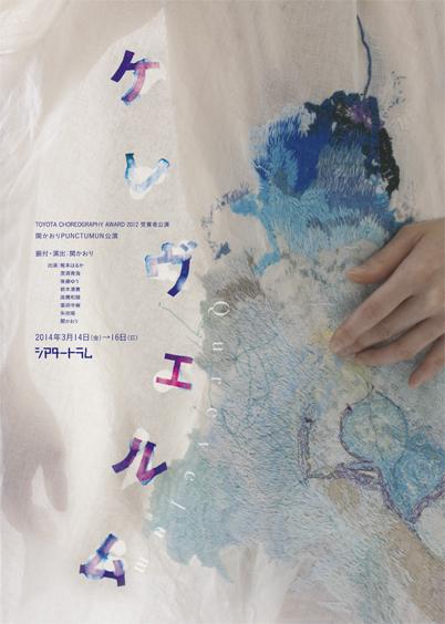 トヨタ コレオグラフィーアワード2012 受賞者公演 『ケレヴェルム』←終了しました