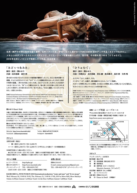 関かおりPUNCTUMUN新作公演 2018年国際共同制作作品     「みどぅつなみた」「ひうぉむぐ」←終了しました。