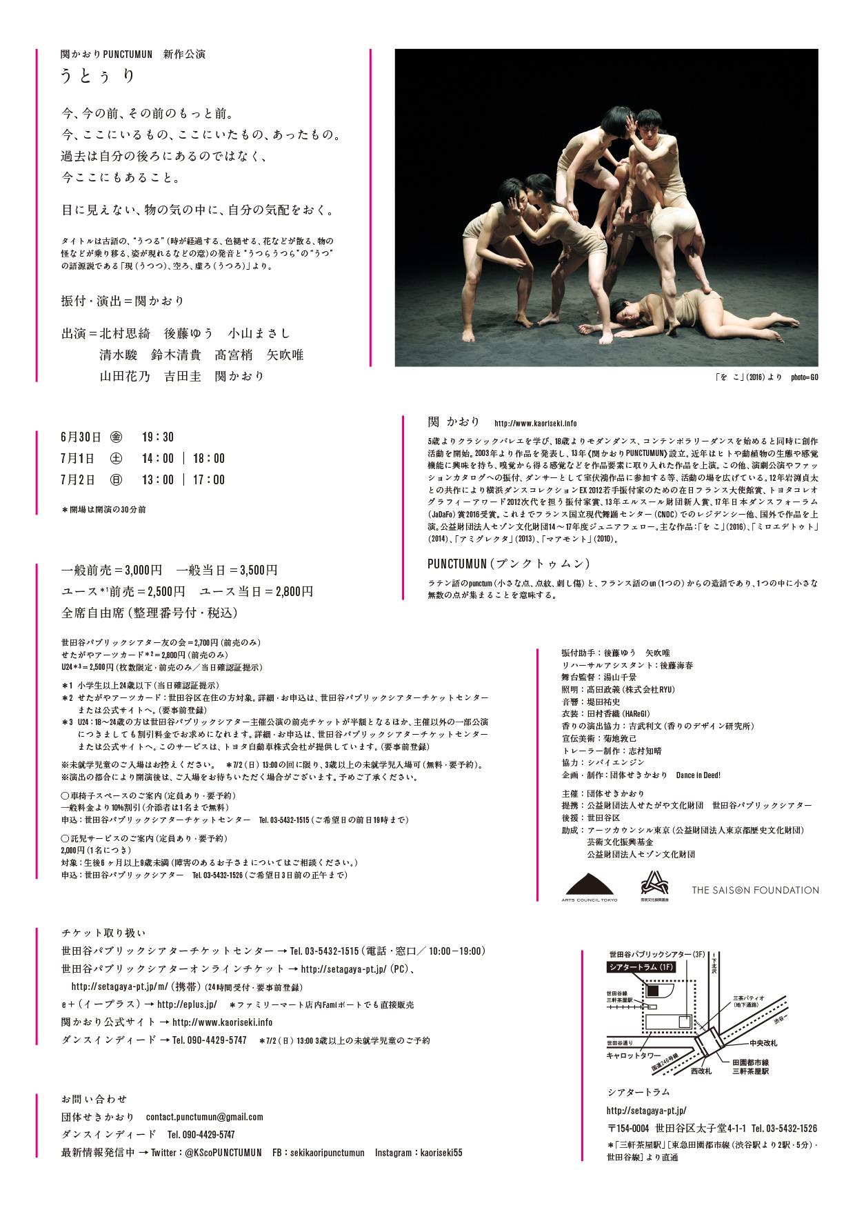 関かおりPUNCTUMUN 新作公演←終了しました。